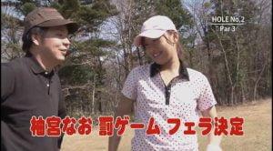 ゴルフでミスショット!!野外フェラチオの罰ゲーム【柚宮なお】